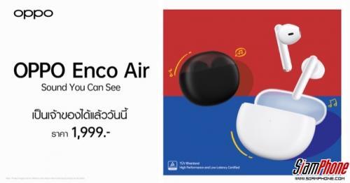 OPPO Enco Air หูฟังไร้สาย เสียงใส คมชัดทุกมิติ ราคา 1,999 บาท