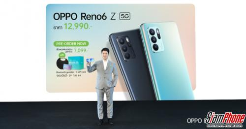 OPPO Reno6 Z 5G มอบสิทธิพิเศษ เริ่มต้น 4,990 บาท ถึง 29 กรกฎาคมนี้