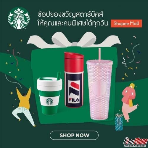 สตาร์บัคส์ ประเทศไทย เปิดตัวร้านค้าออนไลน์อย่างเป็นทางการ