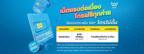 ซิมคงกระพัน100+ ซิมเน็ตรายปี ซิมเน็ตเทพ เต็มสปีด 100GB โคตรคุ้มโทรฟรีทุกเครือข่าย