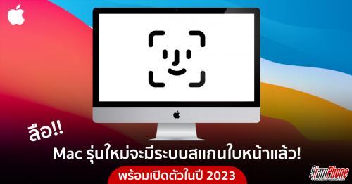 ลือ Mac รุ่นใหม่จะมีระบบ Face ID พร้อมเปิดตัวในปี 2023