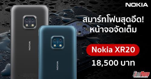 Nokia XR20 สมาร์ทโฟนอึดทนมาตรฐาน MIL-STD-810H ใช้ชิปเซ็ต Snapdragon 480 5G