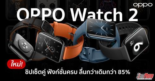 OPPO Watch 2 ใช้ชิปเซ็ตคู่ Wear 4100+Apollo4s รองรับ eSIM และฟังก์ชั่นยังครบตามสูตร