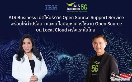 บริการ Open Source Support Service บน Local Cloud ครั้งแรกในไทย