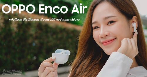 รีวิว OPPO Enco Air หูฟังไร้สาย ดีไซน์โดดเด่น เสียงครบมิติ คมชัดทุกการใช้งาน