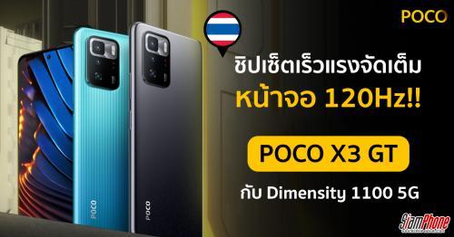 POCO X3 GT ขุมพลังชิปเซ็ตจาก MediaTek Dimensity 1100 5G เร็วแรงเต็มพิกัด พร้อมวางขายในราคาเพียง 9...