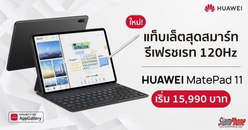 แท็บเล็ตน้องใหม่ HUAWEI MatePad 11 ดีไวซ์สุดสมาร์ทเพื่อการทำงานสไตล์ Work from home