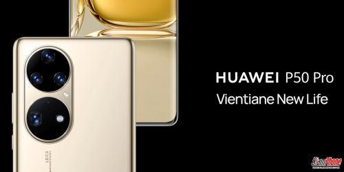 Huawei P50 Series กล้อง Leica ยังมาตามนัด พร้อมระบบปฏิบัติการ HarmonyOS แต่รองรับ 4G เท่านั้น