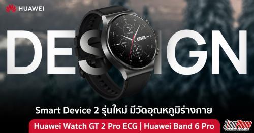 2 รุ่นใหม่หน้าเก่า Huawei Watch GT 2 Pro เพิ่ม ECG และ Band 6 Pro มีวัดอุณหภูมิร่างกาย