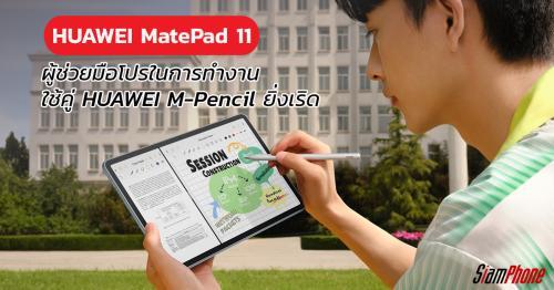 HUAWEI MatePad 11 ผู้ช่วยมือโปร ใช้คู่ HUAWEI M-Pencil ยิ่งเริด ให้ทุกงานไร้รอยต่อและสมบูรณ์แบบกว...