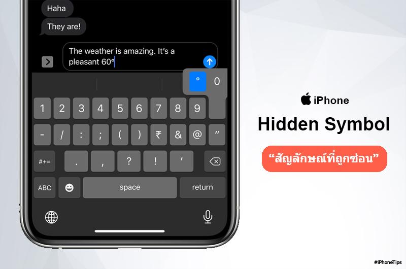 Hidden Symbols ฟีเจอร์ลับพิมพ์สัญลักษณ์บน iPhone