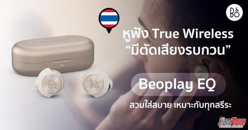 Beoplay EQ หูฟังพร้อมเทคโนโลยีตัดเสียงรบกวนแบบ Adaptive Active Noise Cancellation