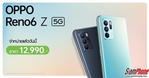 OPPO Reno6 Z 5G จำหน่ายแล้ววันนี้ ในราคา 12,990 บาท