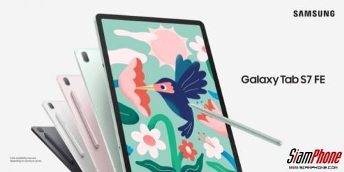 Samsung Galaxy Tab S7 FE พร้อมปากกา S Pen ในกล่อง ทั้งเรียนและเล่นไม่มีสะดุด
