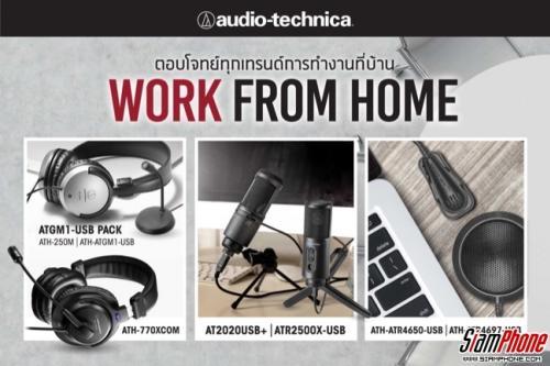 Audio Technica ส่งหูฟังและไมโครโฟน 6 รุ่นใหม่ ต่อยอดเทรนด์ WFH