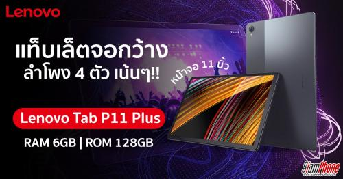 Lenovo Tab P11 Plus แท็บเล็ตรุ่นกลางจอ 2K กว้าง 11 นิ้ว ได้ลำโพง 4 ตัว Dolby Atmos
