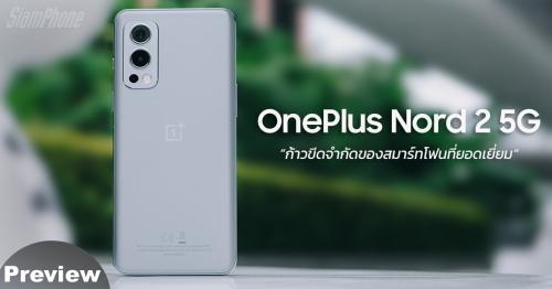 พรีวิว OnePlus Nord 2 5G จอ Fluid AMOLED 90Hz กล้อง AI Triple Camera ชัดสุด 50MP มอบประสบการณ์ยอด...