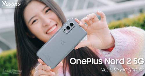 รีวิว OnePlus Nord 2 5G สมาร์ทโฟน AI ที่ยอดเยี่ยม จอลื่น 90Hz ขุมพลัง Dimensity 1200 AI แบตอึดชาร...