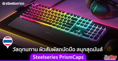 Steelseries PrismCaps ปุ่มกดคีย์บอร์ดโปร่งแสง พร้อมดีไซน์และเทคโนโลยีสุดล้ำ