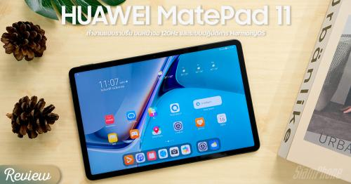 รีวิว HUAWEI MatePad 11 ใช้ทำงานแบบราบรื่น บนหน้าจอ 120Hz และระบบปฏิบัติการ HarmonyOS