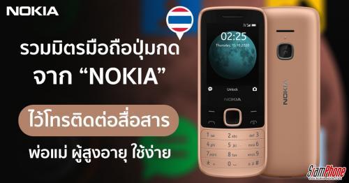 รวมมิตรมือถือปุ่มกด มือถือพ่อแม่ มือถือผู้สูงอายุ 2021 จาก Nokia