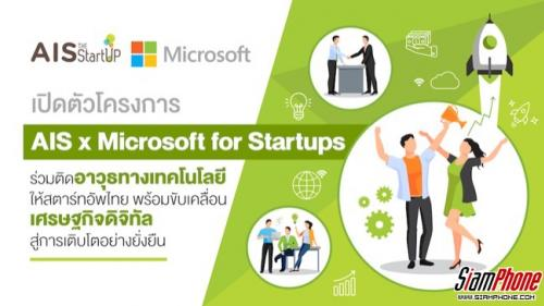 AIS x Microsoft for Startups พร้อมขับเคลื่อนเศรษฐกิจดิจิทัล