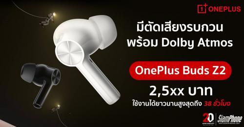 OnePlus Buds Z2 หูฟังไร้สายมี ANC เชื่อมต่อ Bluetooth 5.2 พร้อม Dolby Atmos