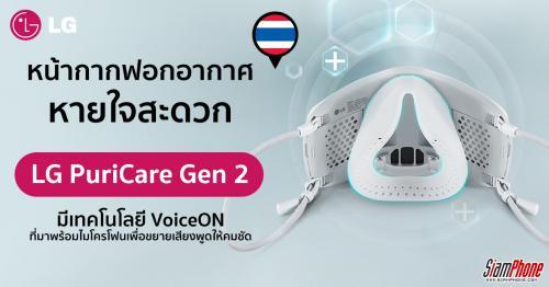 LG PuriCare Gen 2 หน้ากากฟอกอากาศนวัตกรรมใหม่ ครั้งแรกในประเทศไทย