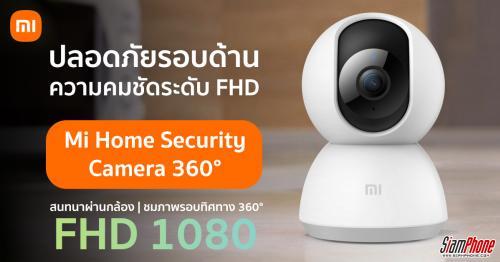 Mi 360° กล้องรักษาความปลอดภัย ได้รับการรับรองจาก Kitemark