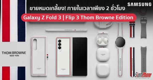Samsung Galaxy Z Fold 3 และ Flip 3 Thom Browne Edition Sold Out ภายในเวลาเพียง 2 ชั่วโมง