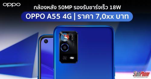 ใหม่ล่าสุด OPPO A55 4G หน้าจอ 6.51 นิ้ว กล้องหลัง 50MP แบตฯ 5000mAh มีชาร์จเร็ว