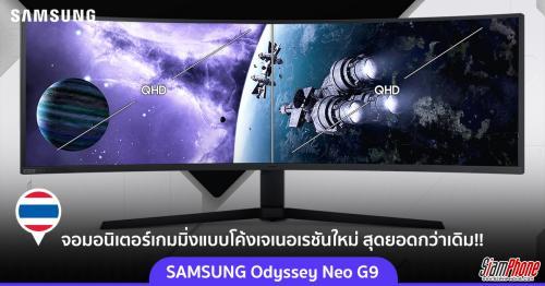 Samsung Odyssey Neo G9 จอมอนิเตอร์เกมมิ่งใหม่
