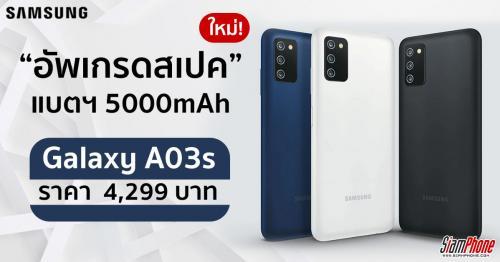 Samsung Galaxy A03s อัพเกรดสเปก หน้าจอ 6.5 นิ้ว แบตฯ 5000mAh ราคา 4,299 บาท