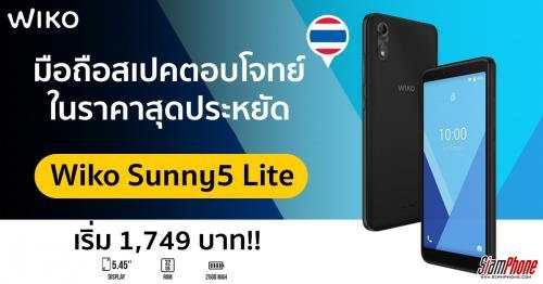 ทำความรู้จัก Wiko Sunny5 Lite มือถือราคาประหยัด หน้าจอ 5.45 นิ้ว กล้อง 5 ล้านพิกเซล โฟกัสอัตโนมัติ