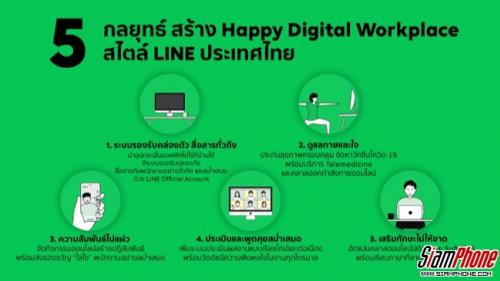 ถอด 5 กลยุทธ์ สร้าง Happy Digital Workplace สไตล์ LINE ประเทศไทย