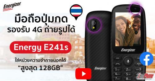 Energy E241s มือถือปุ่มกด รองรับ 4G เล่น Facebook หรือ YouTube ได้