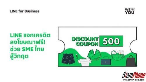 LINE แจกเครดิตลงโฆษณาฟรี ช่วย SME ไทยสู้วิกฤต