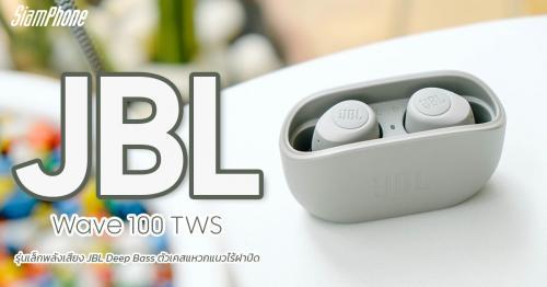JBL Wave 100 TWS รุ่นเล็กพลังเสียง JBL Deep Bass ตัวเคสแหวกแนวไร้ฝาปิด