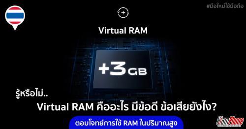 Virtual RAM: STORAGE→RAM คืออะไร มีประโยชน์ยังไง