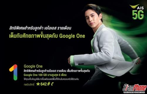 AIS 5G ผนึก Google หนุน WFH - LFH ด้วยพื้นที่เก็บข้อมูลจาก Google One ถึง 100 GB