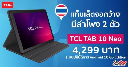 TCL TAB 10 Neo แท็บเล็ตระบบปฎิบัติการ Android 10 Go Edition หน้าจอ 10.1 นิ้ว
