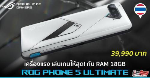 ROG Phone 5 Ultimate เล่นเกมให้สุดกับ RAM 18GB เปิดราคาเน้นๆ 39,990 บาท