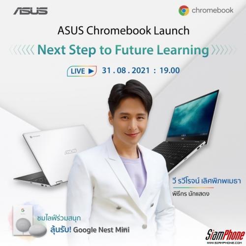 พบกับ ASUS Chromebook เปิดตัวครั้งแรกกับก้าวสำคัญสู่จุดเปลี่ยนการเรียนยุคใหม่