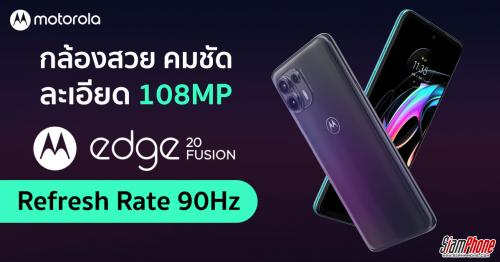 Motorola Edge 20 Fusion อีกรุ่นใน Edge 20 Family หน้าจอ OLED กล้อง 108MP