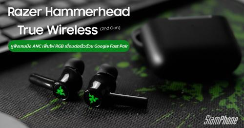 Razer Hammerhead True Wireless (2nd Gen) หูฟังเกมมิ่ง ANC เพิ่มไฟ RGB เชื่อมต่อเร็วด้วย Google Fa...