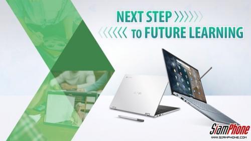 Asus ส่ง Chromebook พร้อมระบบปฏิบัติการ Chrome OS ชูโซลูชั่นการศึกษาครบวงจร
