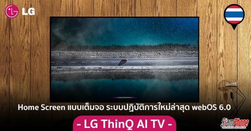 LG ThinQ AI TV พร้อมระบบปฏิบัติการ webOS 6.0 ใช้งานง่าย สนุกยิ่งขึ้น