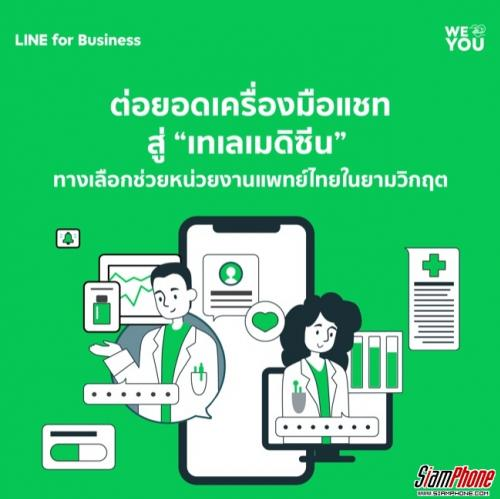ต่อยอดเครื่องมือแชทสู่ Telemedicine ทางเลือกช่วยหน่วยงานแพทย์ไทย