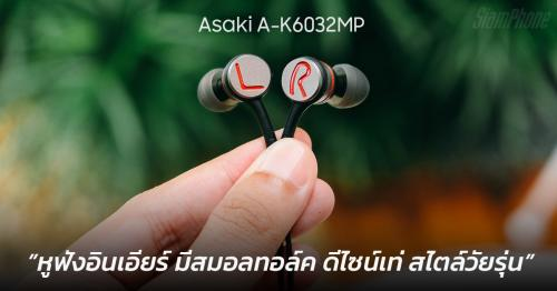 Asaki A-K6032MP หูฟังอินเอียร์ มีสมอลทอล์ค ดีไซน์เท่ สไตล์วัยรุ่น เสียงดังไมค์ชัด ราคาเบาๆ