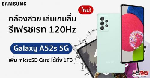 ซื้อมือถือรุ่นไหนดี Samsung Galaxy A52 5G vs Galaxy A52s 5G ราคาต่างกัน 500 บาท